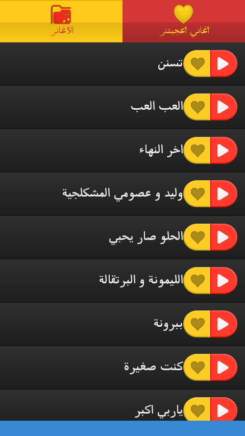Toyor Aljanna without internet - screenshot