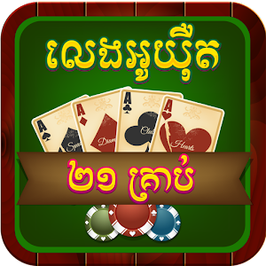 Khmer Card Game - O Yert APK