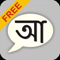 Bangla Static Keypad IME icon