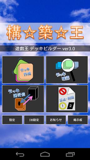 構築王(遊戯王OCG向けデッキ構築・共有アプリ)