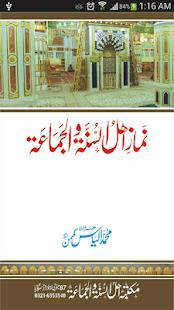 Namaz-e-Ahle Sunnat Wal Jamat - náhled