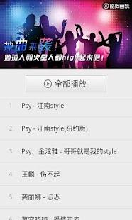 玩免費音樂APP|下載神曲江南style大全 app不用錢|硬是要APP