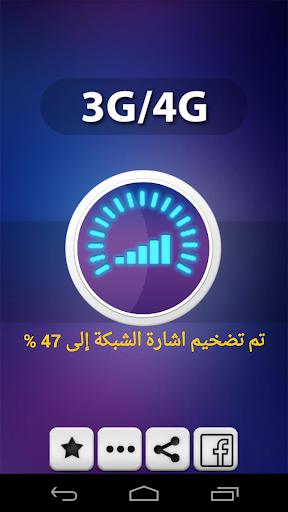 玩通訊App|تقوية اشارة الشبكة免費|APP試玩