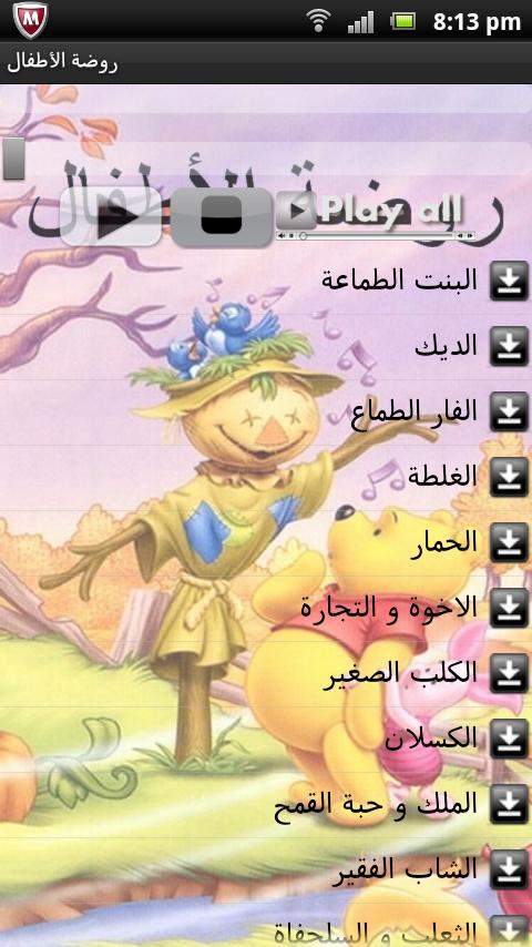 روضة الأطفال - screenshot