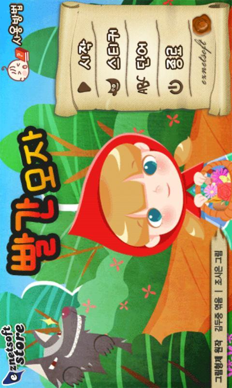 이지넷★빨간모자 - screenshot
