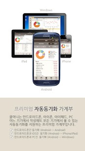 클머니가계부 (Android/iOS/PC가계부 동기화)