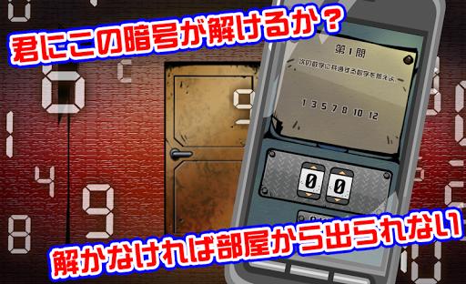 KAIDOKU(暗号解読ゲーム)
