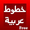 ArabicFonts ( No Root ) خطوط icon