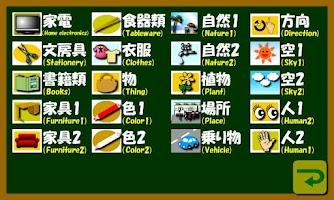 Screenshot of hiragana_tango2(free)