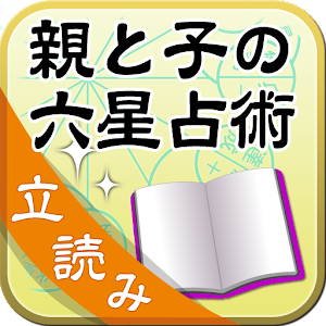 【立読 親と子の六星占術】立ち読み・電子書籍・コラム・相性