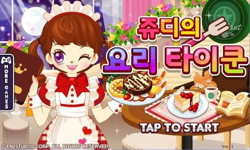 쥬디의 요리 타이쿤 - 살롱 게임