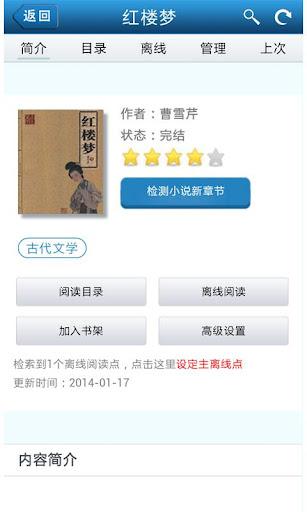 浮雲免費小說閱讀器