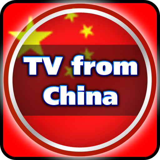 媒体与影片の中国からのテレビ LOGO-記事Game
