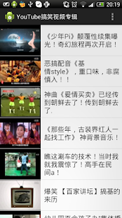 搞笑视频专辑YouTube - screenshot thumbnail