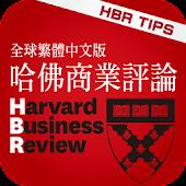 哈佛商業評論管理錦囊