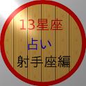 10.13星座占い(新・射手座編)