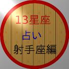 10.13星座占い(新・射手座編) icon