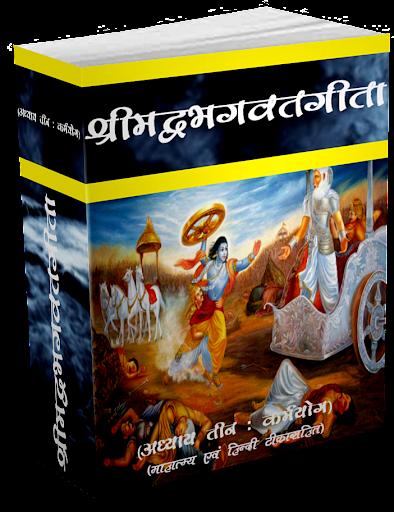 Srimadbhagwat Geeta Adhyay 3