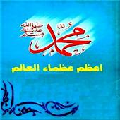 كتاب محمد (ص)أعظم عظماء العالم
