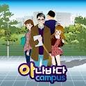 아나바다 캠퍼스 중고직거래 장터 logo