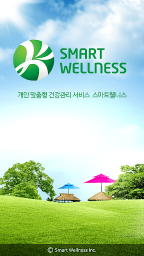 건강관리 필수앱 - 건강 코치 스마트웰니스