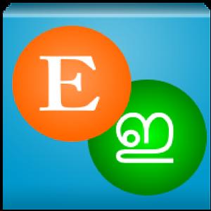 spoken english in malayalam pdf