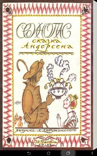 Свинопас Г. Х. Андерсен