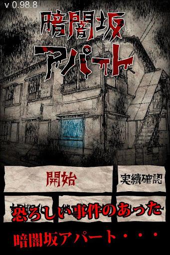 暗闇坂アパート 無料で遊べるクリック探索立体音響ホラーゲーム