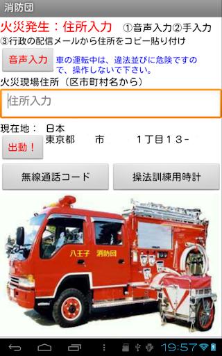 消防団 必須