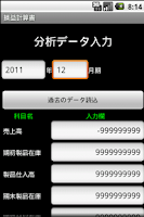 Screenshot of 損益計算書