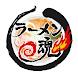 ラーメン魂◆500万DL突破!世界最大級のラーメンゲーム Android