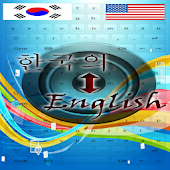 Korean - English Verb Trainer
