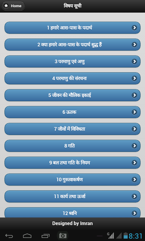 Ncert science in hindi android apps on google play ncert science in hindi screenshot malvernweather Image collections