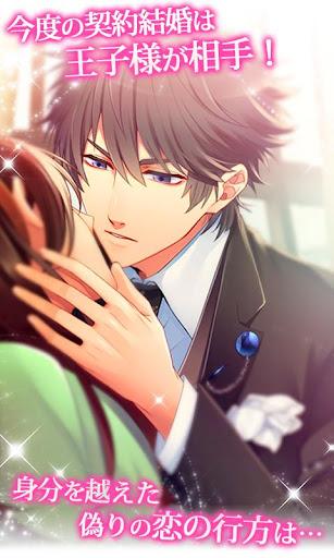 王子さまとイケない契約結婚 無料恋愛ゲーム乙女ゲーム