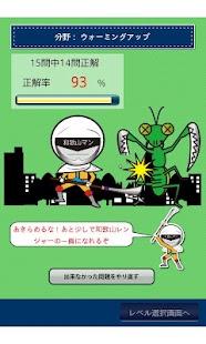 和歌山県民の証- screenshot thumbnail