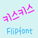 365kisskiss Korean FlipFont logo