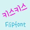 365kisskiss Korean FlipFont logo