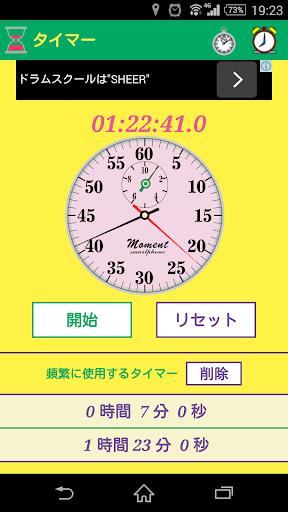 【Moment(瞬刻)】アラーム ストップウォッチ タイマー