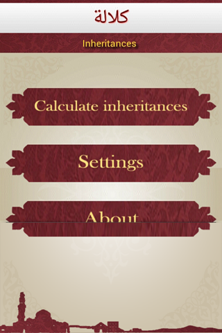 Inheritances - حساب المواريث