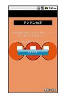 Screenshot of アンパン検定