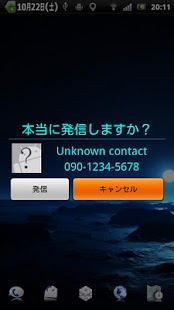 CallConfirm - screenshot thumbnail