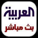 Al Arabiya Live - قناة العربية icon