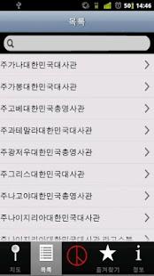 전 세계 재외선거 투표소- screenshot thumbnail