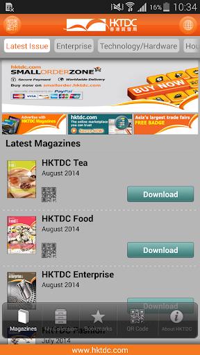 香港貿發局產品雜誌