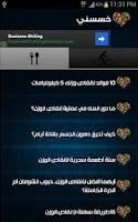 Screenshot of خسسني شكرا