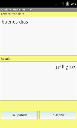 阿拉伯語西班牙語翻譯