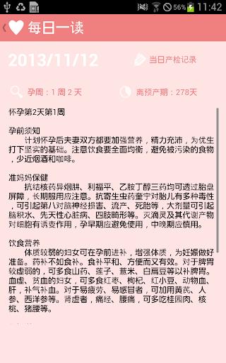 【免費健康App】孕期助手-APP點子
