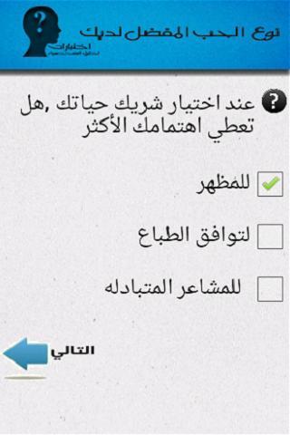 【免費娛樂App】اختبارات تحليل الشخصية-APP點子