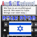 Hebrew Language Pack icon