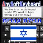 Hebrew Language Pack icon
